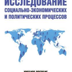 Исследование социально-экономических и политических процессов (Ю. В. Вертакова)