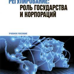 Макроэкономическое регулирование: роль государства и корпораций (Вадим Соколинский)