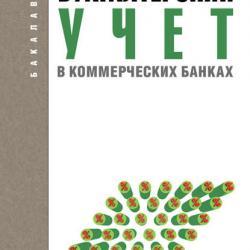 Бухгалтерский учет в коммерческих банках (О. В. Курныкина)