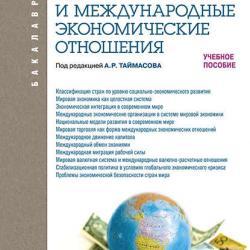 Мировая экономика и международные экономические отношения (Захра Муратова)