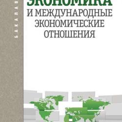 Мировая экономика и международные экономические отношения (Лариса Шаховская)