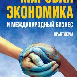 Мировая экономика и международный бизнес. Практикум (Валерий Васильевич Поляков)
