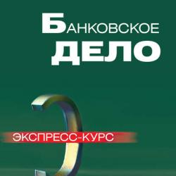 Банковское дело. Экспресс-курс (О. И. Лаврушин)