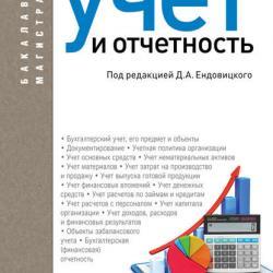 Бухгалтерский учет и отчетность - скачать книгу