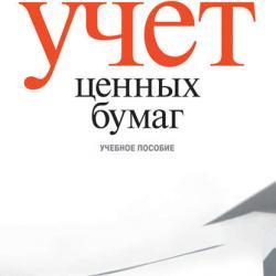 Бухгалтерский учет ценных бумаг (Т. В. Захарова)