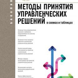 Методы принятия управленческих решений (И. Ю. Беляева)