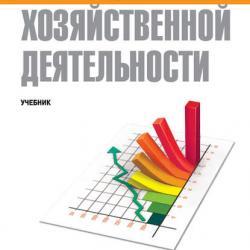 Анализ хозяйственной деятельности (М. В. Петровская)