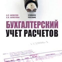 Бухгалтерский учет расчетов (Анатолий Шевелев)