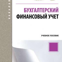 Бухгалтерский финансовый учет (О. Е. Качкова)