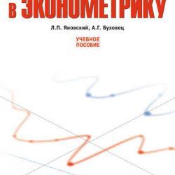 Введение в эконометрику (Алексей Буховец)