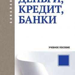 Деньги, кредит, банки (Инна Бубнова)