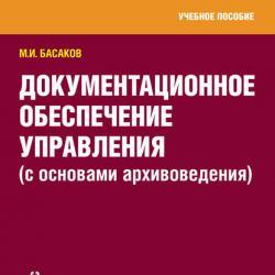 Документационное обеспечение управления (Михаил Басаков)