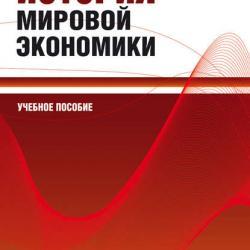 История мировой экономики (Андрей Стрыгин)