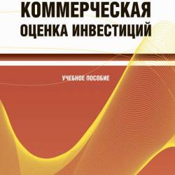 Коммерческая оценка инвестиций - скачать книгу