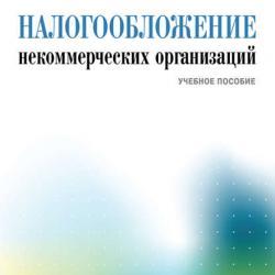 Налогообложение некоммерческих организаций (Екатерина Смирнова)