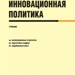 Инновационная политика (Юрий Арутюнов)