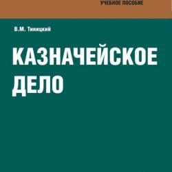 Казначейское дело (Владимир Тиницкий)