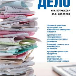 Бухгалтерское дело (Наталья Поташкова)