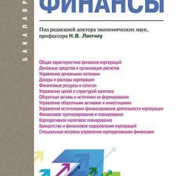 Корпоративные финансы (Нина Липчиу)