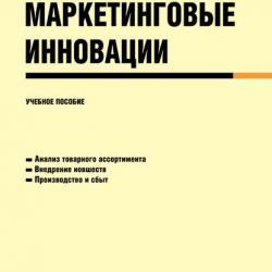 Маркетинговые инновации (Н. В. Рычкова)