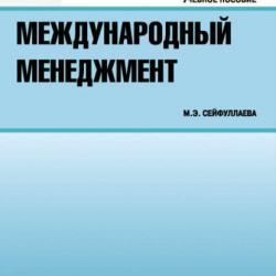 Международный менеджмент - скачать книгу