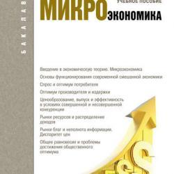 Микроэкономика (Людмила Симкина)