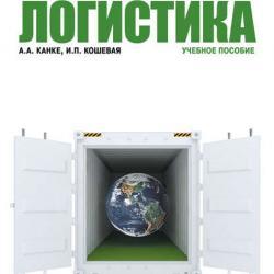 Логистика (Ирина Петровна Кошевая)