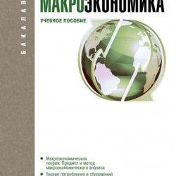 Макроэкономика (А. Г. Ивасенко)