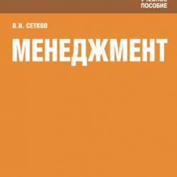 Менеджмент (Владимир Сетков)