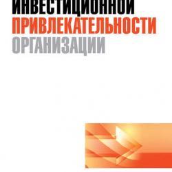 Анализ инвестиционной привлекательности организации - скачать книгу