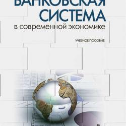 Банковская система в современной экономике (О. И. Лаврушин)