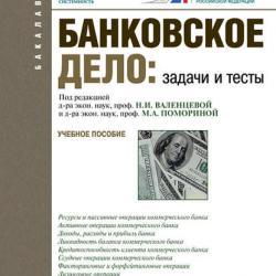 Банковское дело. Задачи и тесты (Наталья Валенцева)