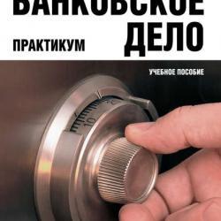 Банковское дело. Практикум (В. В. Кузнецова)