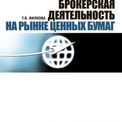 Брокерская деятельность на рынке ценных бумаг (Татьяна Вилкова)