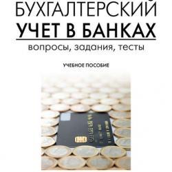 Бухгалтерский учет в банках. Вопросы, задания, тесты (Н. Э. Соколинская)