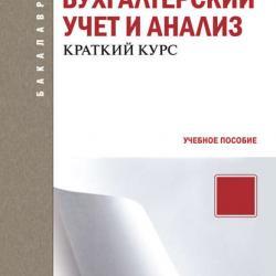 Бухгалтерский учет и анализ. Краткий курс (Л. А. Саполгина)