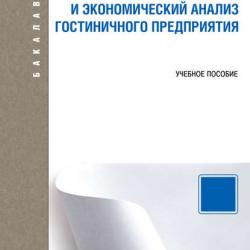 Бухгалтерский учет и экономический анализ гостиничного предприятия (О. В. Каурова)