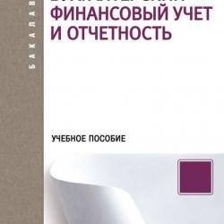 Бухгалтерский финансовый учет и отчетность (Ирина Полякова)