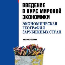 Введение в курс мировой экономики (экономическая география зарубежных стран) (Евгений Смирнов)