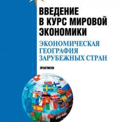 Введение в курс мировой экономики (экономическая география зарубежных стран). Практикум (Самал Смагулова)