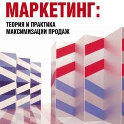 Гостиничный маркетинг: Теория и практика максимизации продаж (Александр Лесник)
