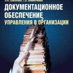 Документационное обеспечение управления в организации (Ольга Николаевна Соколова)