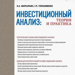 Инвестиционный анализ. Теория и практика (Г. П. Герасименко)