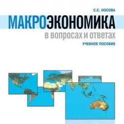 Макроэкономика в вопросах и ответах - скачать книгу