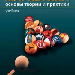 Маркетинг: основы теории и практики (В. И. Беляев)