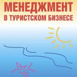 Менеджмент в туристском бизнесе (М. А. Жукова)