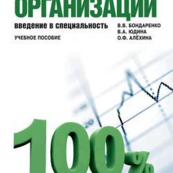 Менеджмент организации. Введение в специальность (Владимир Бондаренко)