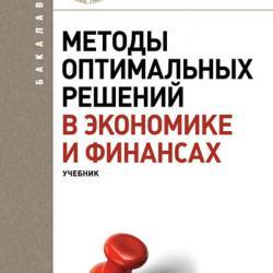 Методы оптимальных решений в экономике и финансах (В. М. Гончаренко)