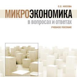 Микроэкономика в вопросах и ответах (Светлана Носова)