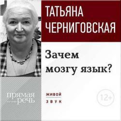 Аудиокнига Лекция «Зачем мозгу язык?» (Т. В. Черниговская)